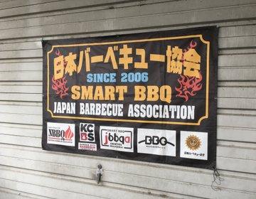 【BBQ検定】 BBQは外で行う焼肉ではない! カルチャーである!