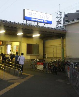 朝倉街道/西鉄バス