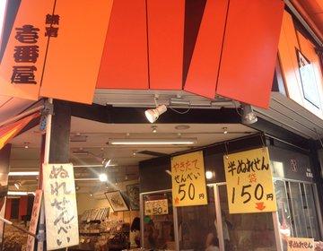 鎌倉小町通りにある焼きたて50円からの煎餅が大人気‼︎食べ歩き&お土産に最適♪