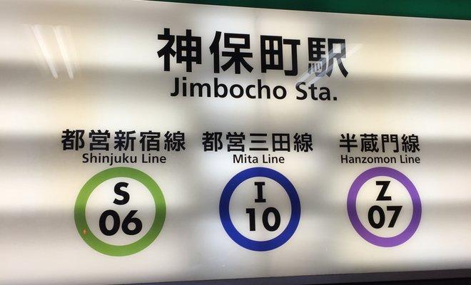 都営地下鉄・東京都交通局 新宿線神保町駅