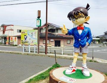 【鳥取のド田舎にあるコナンのまち】名探偵コナン好き必見!北栄町にある青山剛昌ふるさと館とコナン通りへ