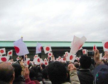 【年末年始の恒例行事!】東京の一大イベント!皇居の一般参賀で非日常を体感しよう!