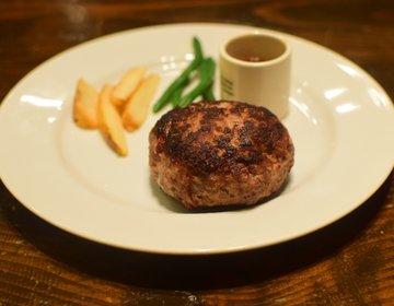 和牛の旨味がギュッと詰まった肉厚ハンバーグ!食べログの評価3.5以上の立川のおすすめディナー♪