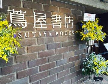【京都デートの新定番】京都岡崎・蔦屋書店はただの本屋ではない!ロームシアター京都で大人なデートを♡