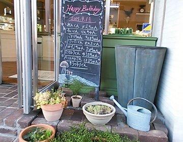 美味☆お誕生日や美味しいケーキを選ぶなら・・・名古屋有名店「ピネード」特にチーズケーキが一押し!