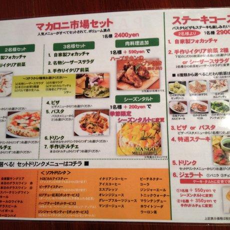 マカロニ市場 松戸店