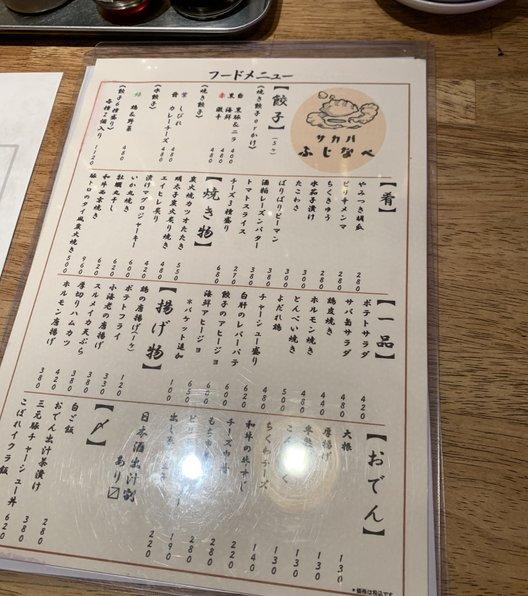 餃子とおでん酒場ふじなべ 梅田店