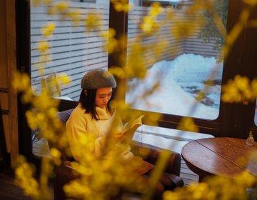 【冬の西荻窪デート】サブカル女子がときめく古民家ブックカフェでまったり読書