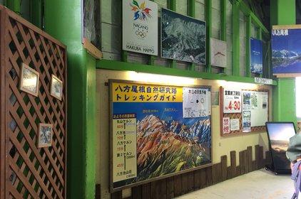 白馬山麓駅(八方尾根ゴンドラリフト)