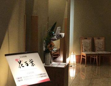 福岡天神テルラ個室和食グルメ『花万葉』〜会食・接待・懇親会・ランチ・ディナー〜