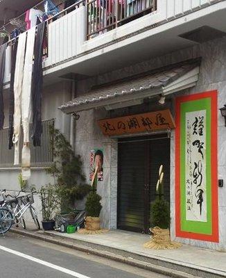 深川稲荷神社