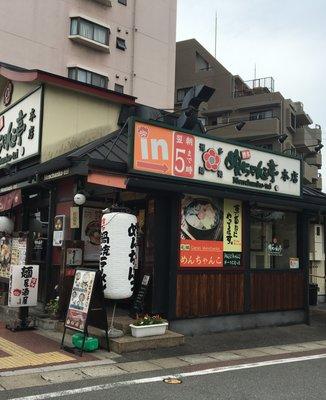 めんちゃんこ亭 百道本店