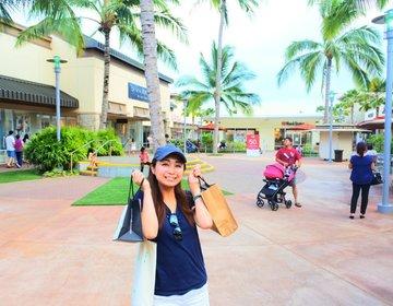 お得に賢くハワイ旅!目的別ハワイでおすすめのお買い物スポット15選!