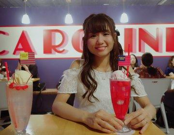 キャロラインダイナーでアメリカンで可愛いソーダフロート★クリームソーダ「原宿のカフェダイナー」