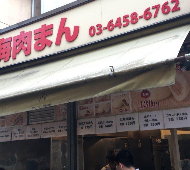 上海肉まん