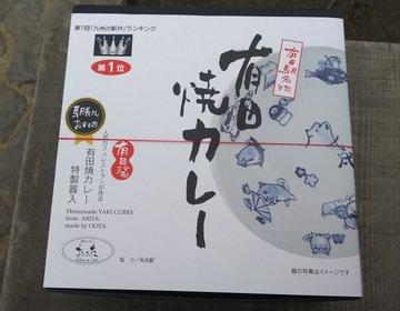 青春18きっぷの季節がやって来ました!九州に来たら絶対に食べたい有田駅の九州No.1駅弁紹介します!