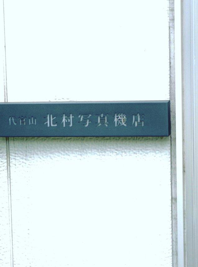 カメラのキタムラ 東京・代官山 北村写真機店