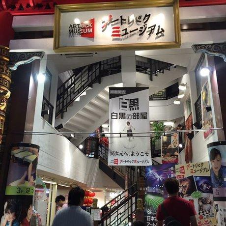 横浜大世界アートリックミュージアム