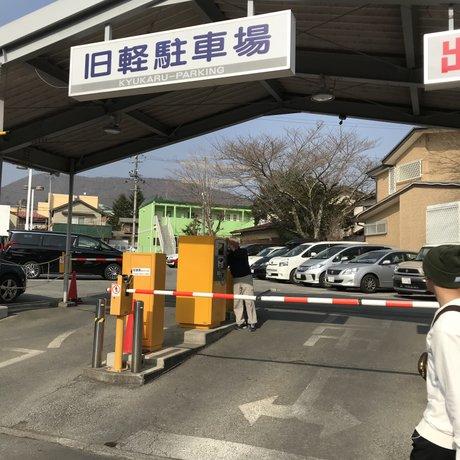 軽井沢町町営旧軽井沢駐車場の観光情報(見どころ・評判 ...