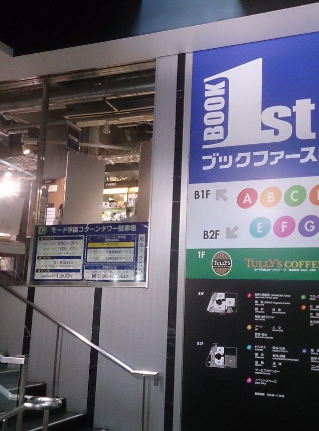 ブックファースト (新宿店)