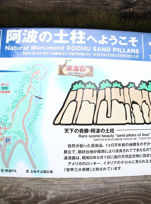 阿波の土柱