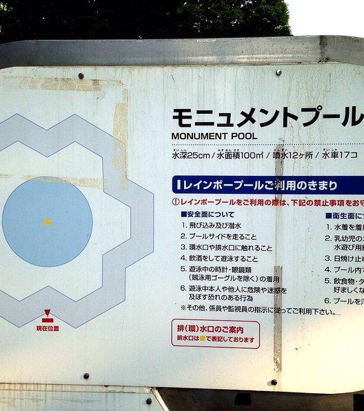 昭和記念公園 レインボープール