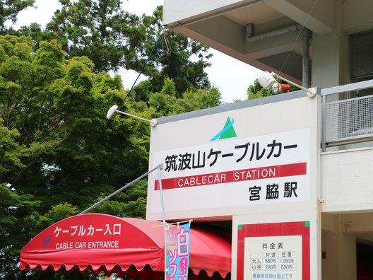 筑波山ケーブルカー宮脇駅