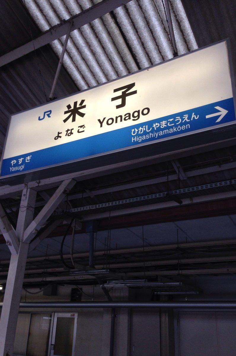 JR西日本 米子駅