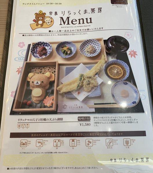 宮島りらっくま茶房