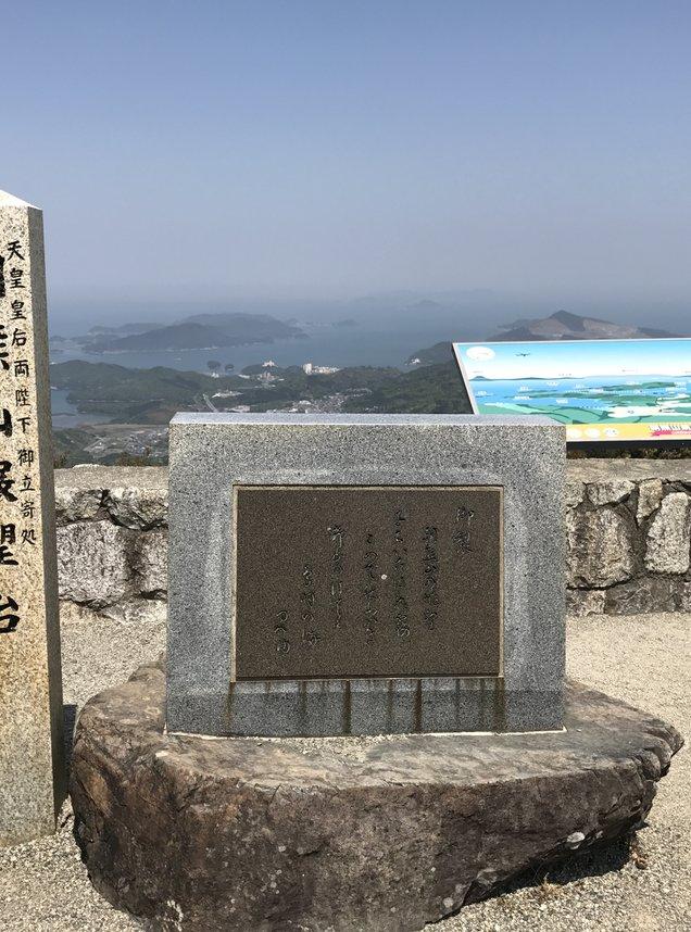 朝熊山頂展望台