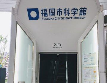 【福岡】無料エリアでも大満足!福岡市科学館に潜入!