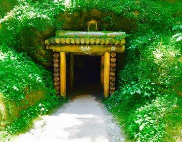 【世界遺産石見銀山観光ではここ】石見銀山で絶対に行きたいのは坑道を実際に体験できる龍源寺間歩!