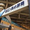 新江ノ島水族館 (Enoshima Aquarium)