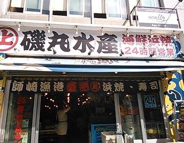 激安!激ウマ!激盛!24時間営業 名古屋、繁華街の海鮮丼「磯丸水産」