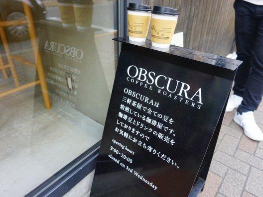 オブスキュラ