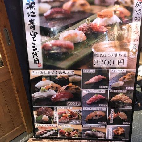 琉球鮨 築地青空三代目 国際通り屋台村店