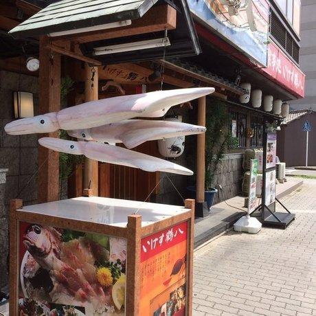 いけす 鶴八 新栄店