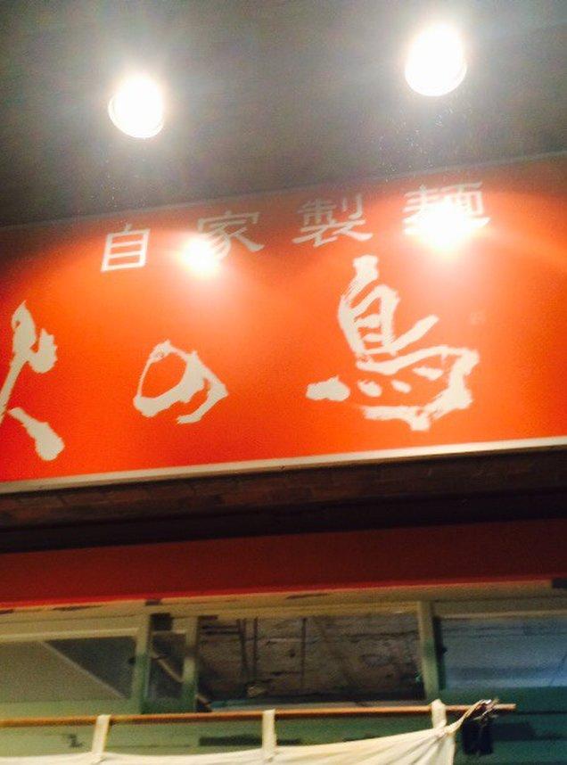 自家製麺 火の鳥73