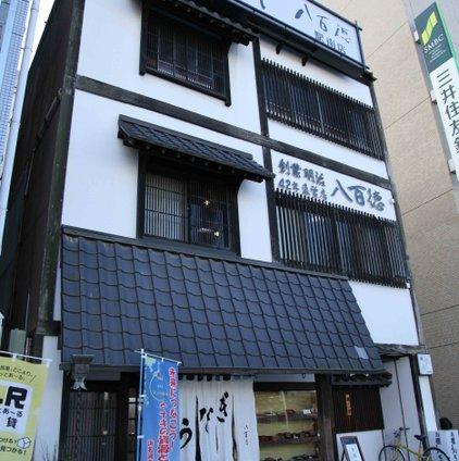 八百徳 駅南店