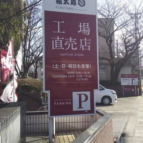 山口油屋福太郎 本社売店