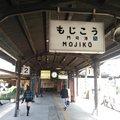 門司港駅 (Mojikō Sta.)