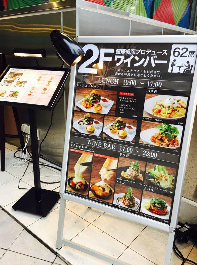 キッシュ ヨロイヅカ 南青山店