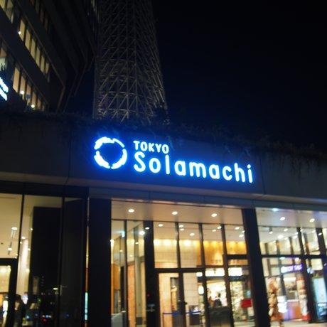 東京スカイツリータウン(R)