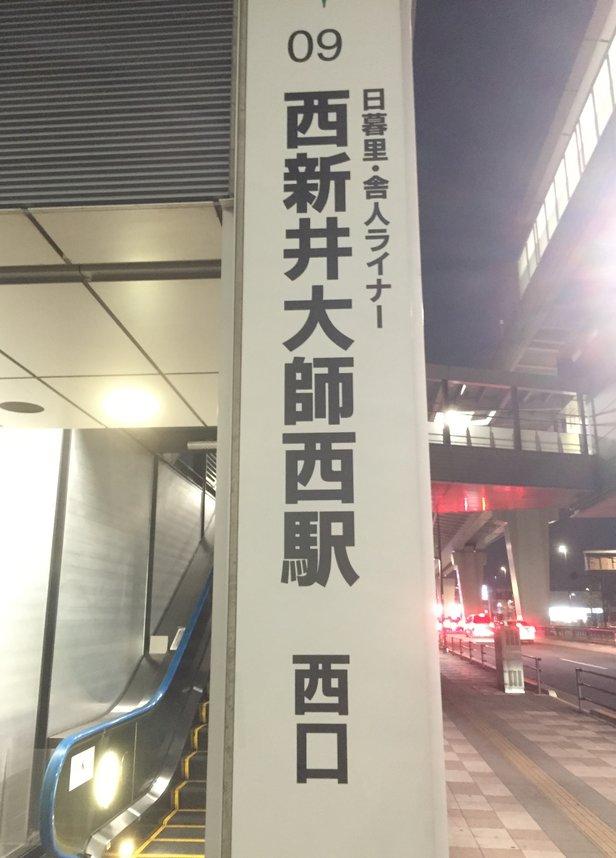 西新井大師西駅