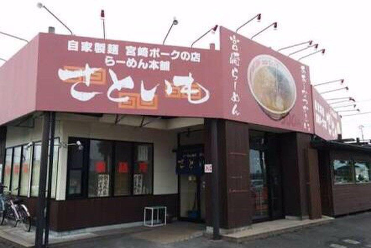 【閉店】ラーメン本舗 さといも 恒久店