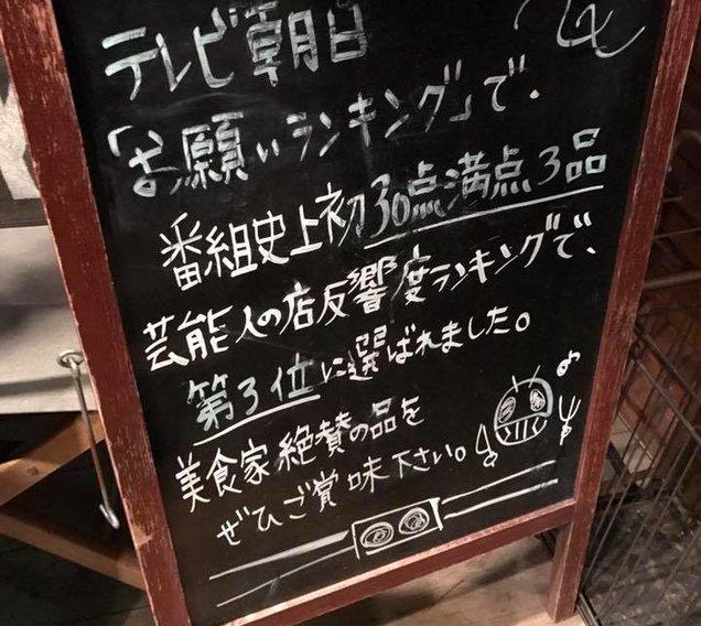 ビリー・ザ・キッド 東陽町店