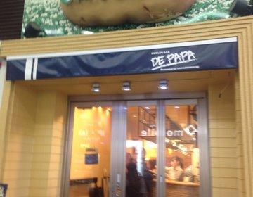 【札幌観光のおやつにコロッケはいかが?】寒い冬にピッタリ!安くて美味しいこだわりのほくほくコロッケ!