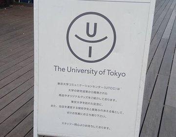 日本の国立大学の最高峰「東京大学」で学生が開発した商品を見るだけでも面白い!