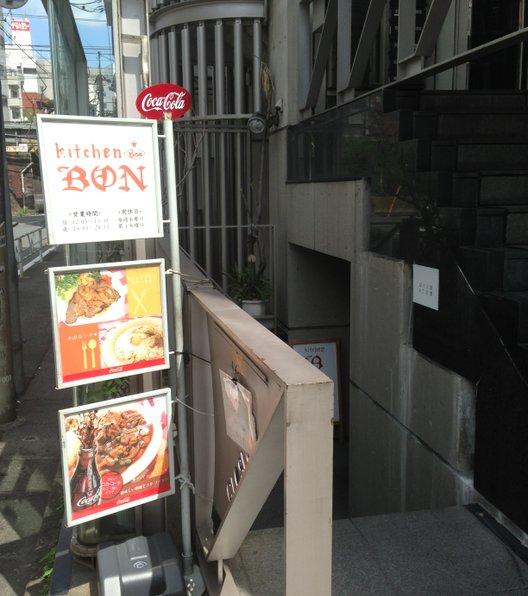 【閉店】キッチン・ボン