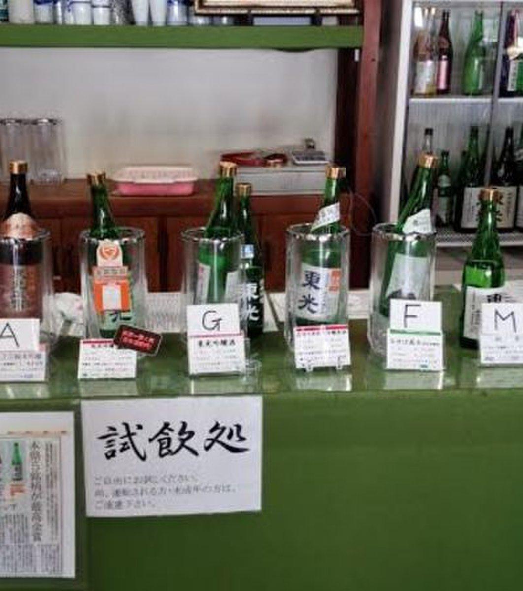 東光の酒蔵